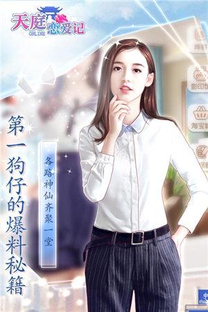 天庭恋爱记苹果版下载