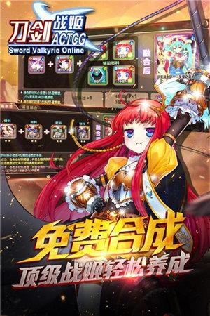 刀剑战姬安卓版下载