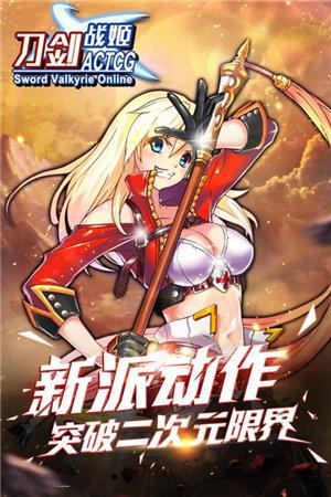 刀剑战姬ios版下载