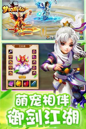 梦幻斩仙苹果版下载
