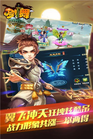 剑舞手游ios版下载