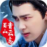 蜀山青云志  1.0.4