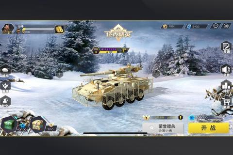 坦克精英手游