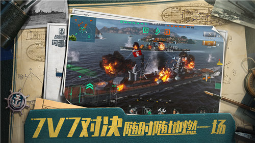 战舰世界闪击战ios版下载