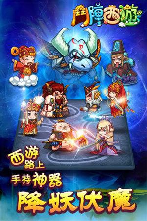 斗阵西游ios版下载