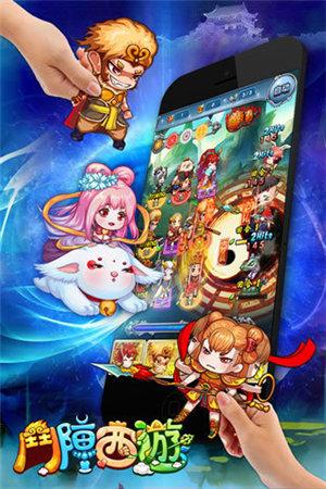 斗阵西游苹果版下载