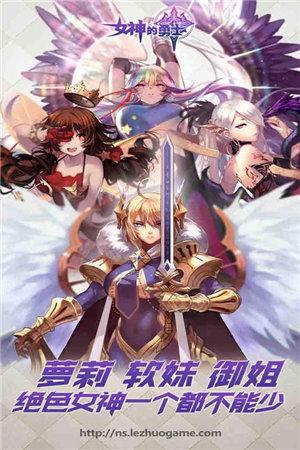 女神的勇士ios版下载