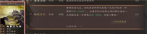 三国志战略版四星武将传承战法推荐