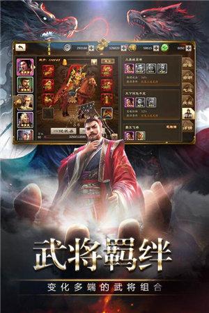 三国消雄ios版下载