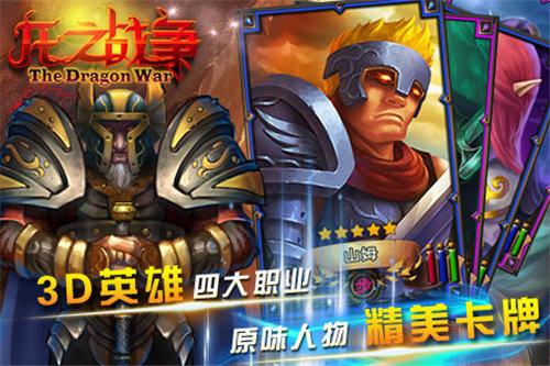 龙之战争手游ios版下载
