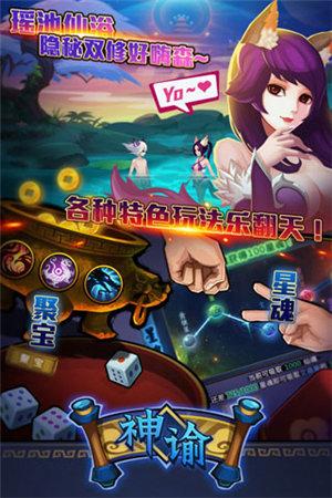 神谕手游ios版下载