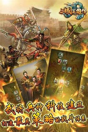三国英雄传手游ios版下载