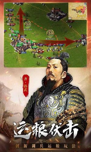 英雄的王朝安卓版下载