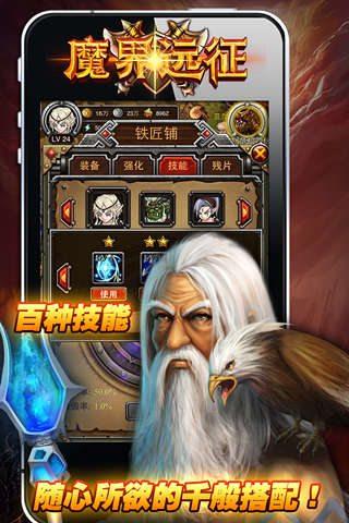 魔界远征手机版下载