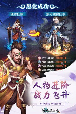 侠客风云传online安卓版下载