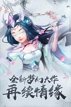四海仙妖记安卓版下载