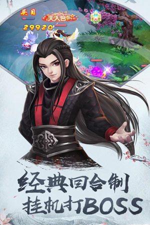 四海仙妖记手机版下载