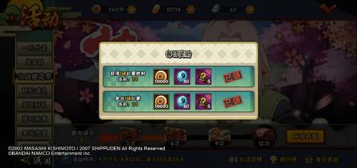 火影忍者手游協戰櫻花季有什么技巧 協戰櫻花季玩法