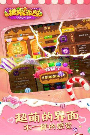 糖果派对手机版免费下载