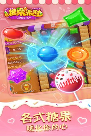 糖果派对手机版下载