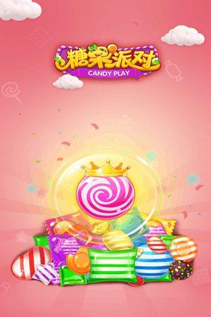 糖果派对手机版官方下载