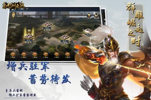 三国九州之战安卓版下载