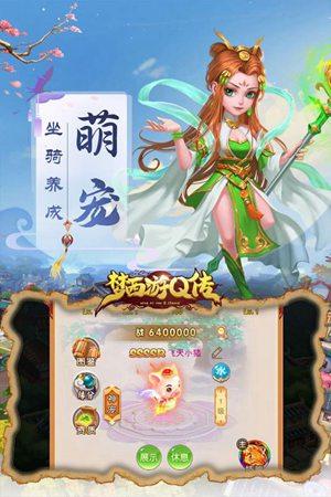 梦西游Q传安卓版下载