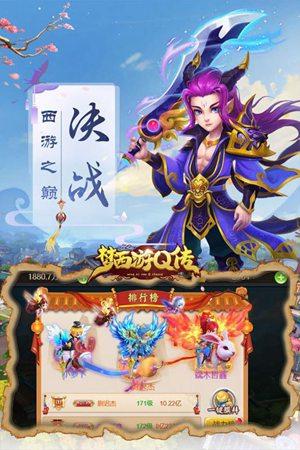 梦西游Q传苹果版下载