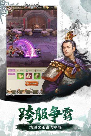 百龙霸业手游官网版下载
