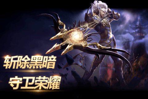 龙之荣耀官网版