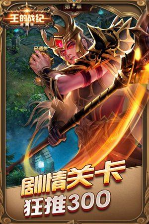 王的战纪安卓版下载