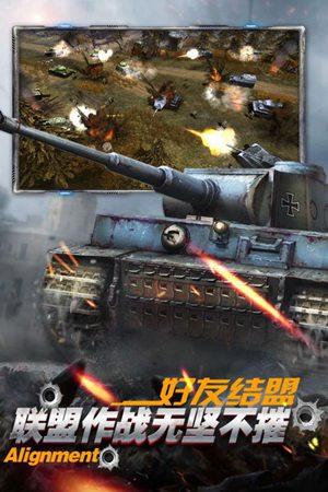 坦克荣耀之传奇王者安卓版下载