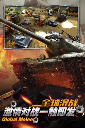 坦克荣耀之传奇王者苹果版下载