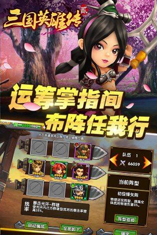 三国英雄传2手机版