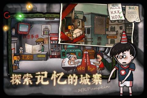 南瓜先生2九龙城寨安卓版下载