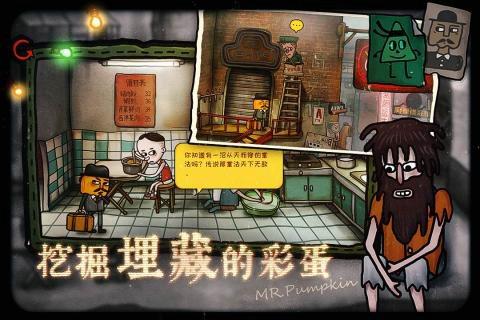 南瓜先生2九龙城寨手游下载