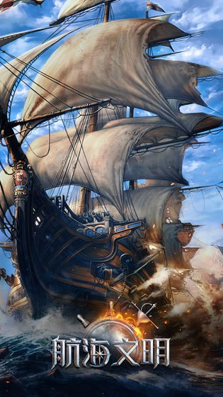 航海文明手游