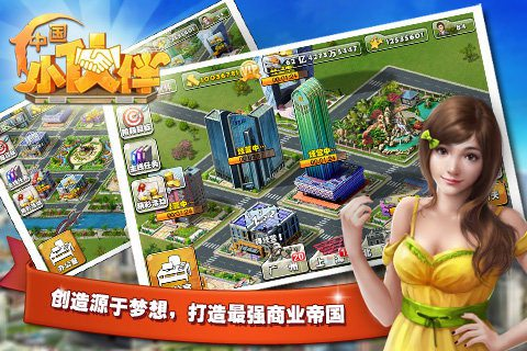 中国小伙伴手机版下载