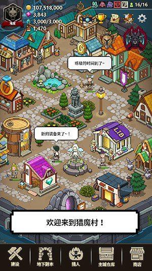 猎魔村物语手机版下载