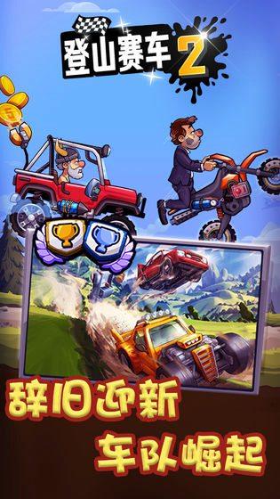 登山赛车2免费版下载
