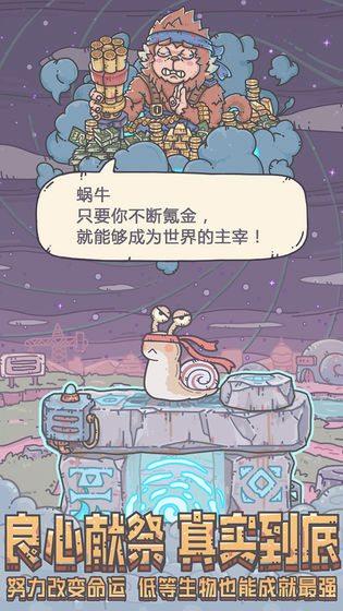 最强蜗牛手游官方下载