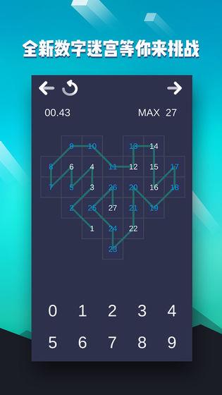 数字迷宫安卓版