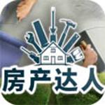 房产达人2中文版