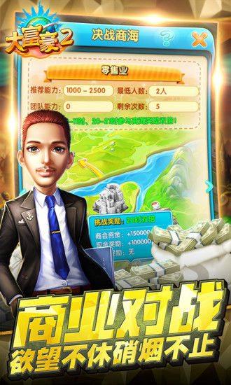 大富豪2破解版苹果下载