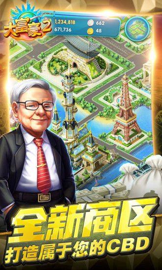 大富豪2破解版安卓下载