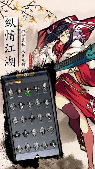 武侠问情录iOS版