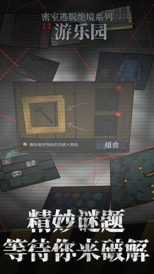 密室逃脱绝境系列11游乐园iOS版