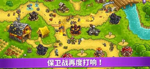 王国保卫战复仇安卓版下载