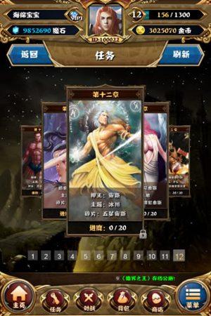 魔界之王手游苹果下载