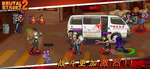 暴力街区2破解版下载